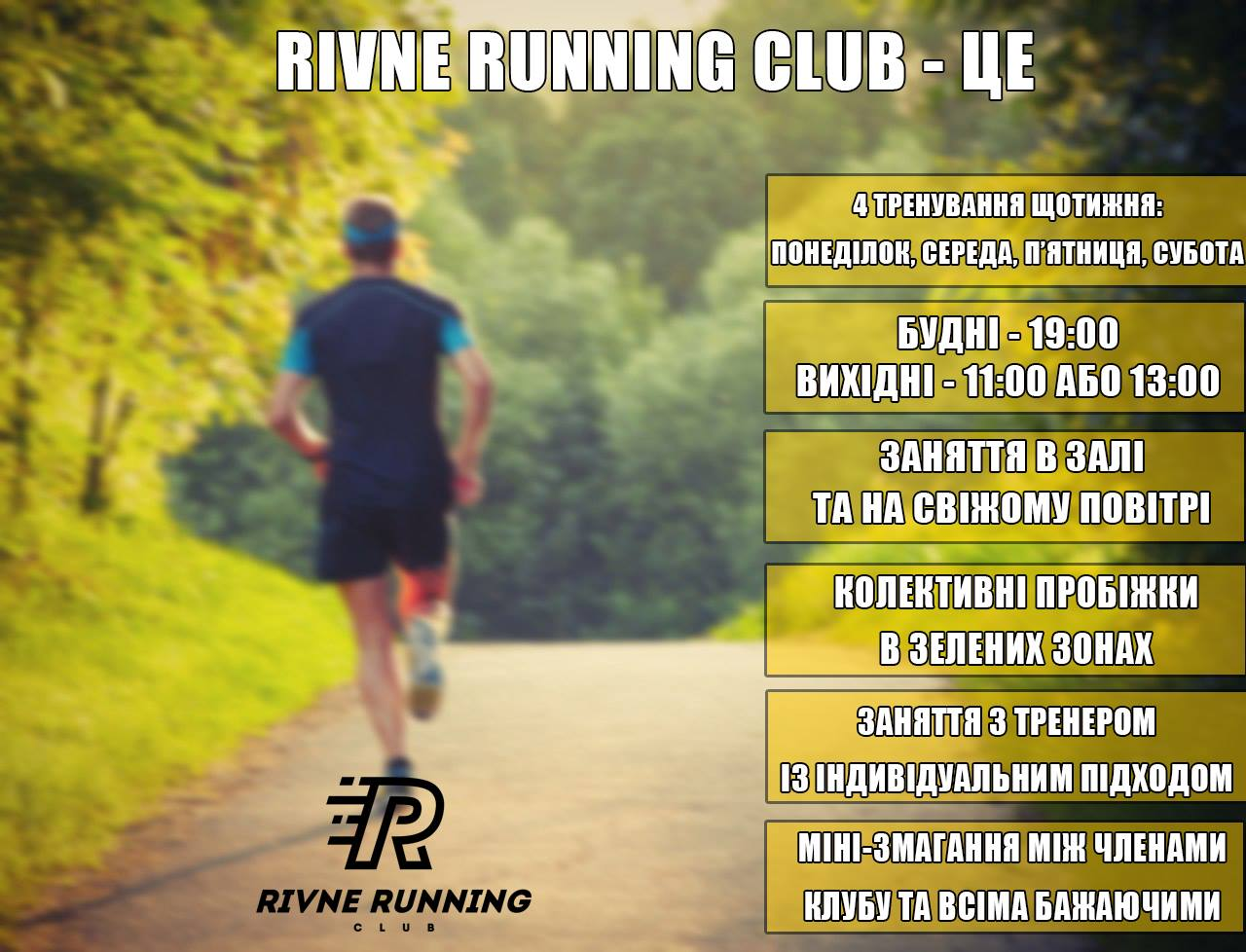 Trainings in Rivne and region: a selection of sites